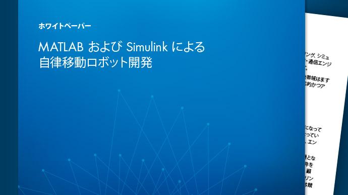 MATLABおよびSimulinkによる自律移動ロボット開発