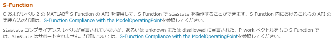 simstate_doc.png