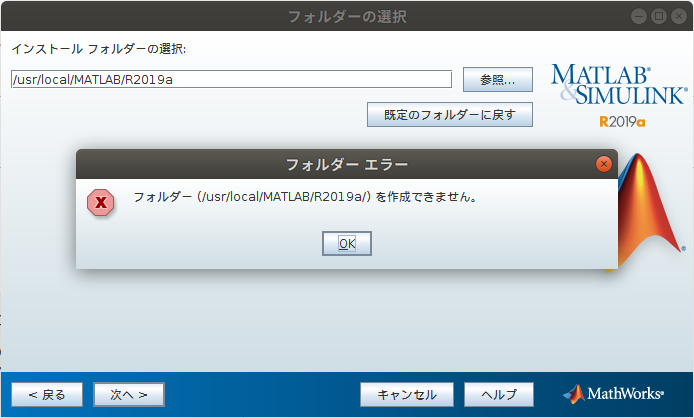Linuxインストールエラー.PNG