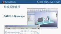 Simscape是在Simulink基础上扩展的工具模块,用来搭建不同领域物理系统的模型,并进行仿真,例如由机械,传动,液压和电气元件组合 而成的系统。Simscape可以广泛应用于汽车业,航空业,国防和工业装备制造业。此次研讨会主要介绍如何适用Simscape进行不同类型(多学科)物理系统混合建模和仿真,并着重推介Simscape语言,从而实现搭建客户自定义的物理元件、库等。• 在Simul