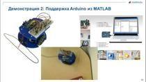 На этом вебинаре мы покажем вам, как MATLAB, Simulink, а также поддержка недорогого целевого оборудования позволяет легко связываться с широким набором бюджетных аппаратных платформ для проведения экспериментов и обучения